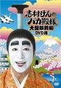 【送料無料】 志村けんのバカ殿様 大盤振舞編 DVD箱