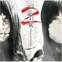【送料無料】 口裂け女 2 【CD】