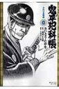 書, 雜誌, 漫畫 - 鬼平犯科帳 20 SPコミックスコンパクト / さいとうたかを サイトウタカヲ 【コミック】