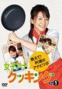 女子アナクッキング 教えて!料理のアナとツボ Vol.1 【DVD】