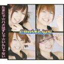 Chu!☆Lips / たまにゃ☆ハメはずしゃ☆いんじゃない 【CD】