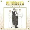 【送料無料】 西洋骨董洋菓子店 ~アンティーク~ オリジナル・サウンドトラック 【CD】