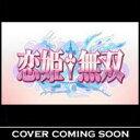 【送料無料】恋姫†無双3-初回限定版【DVD】