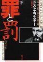 罪と罰 下 新潮文庫 / Fyodor Mikhailovich Dostoevskii ドストエフスキー 【文庫】