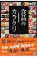 【送料無料】 食品のカラクリ 宝島SUGOI文庫 【文庫】