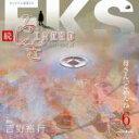 吉野裕行 / オリジナル朗読CD: : 続・ふしぎ工房症候群 Episode6 母さん、ごめんね 【CD】