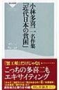 小林多喜二名作集「近代日本の貧困」 祥伝社新書 / 小林多喜二 【新書】