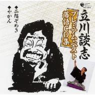 <strong>立川談志</strong> タテカワダンシ / <strong>立川談志</strong>プレミアム・ベスト落語CD集___ ___ 「二階ぞめき」 / 「やかん」 【CD】