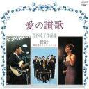 精选辑 - 愛の讃歌(岩谷時子作品集) 【CD】