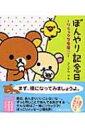 ぼんやり記念日 リラックマ生活 6 / コンドウアキ 【本】