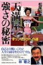 【送料無料】 「天満屋」強さの秘密 オリンピックへの道 / 松尾和美(Book) 【単行本】