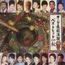【送料無料】 キング最新演歌ベストヒット2008秋 【CD】
