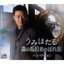 ハン・ウギョン / うみほたる / 森の石松あっぱれ節 【CD Maxi】