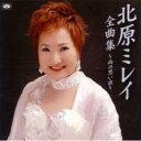 【送料無料】 北原ミレイ / 北原ミレイ全曲集〜雨の思い出 【CD】