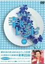 細木数子ホソキカズコ/細木数子の幸せのレシピVol.5初回限定版【DVD】