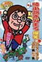 綾小路きみまろ アヤノコウジキミマロ / 爆笑!エキサイトライブビデオ 第3集 【DVD】