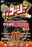 やりすぎコージーDVD vol.11 ウソかホントかわからないやりすぎ都市伝説第3章 【DVD】