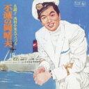 Omnibus - キングアーカイブシリーズ 20: : 名調子*西村小楽天でつづる不滅の岡晴夫 【CD】