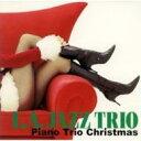 藝人名: L - L.a.jazz Trio / ピアノ・トリオ・クリスマス 【CD】