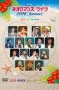 【送料無料】 ライブビデオネオロマンス ライブ2008 SummerSpecialEdition 【DVD】