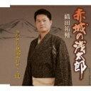 織田祐輔 / 赤城の浅太郎 / ひとり旅空おとこ道 【CD Maxi】