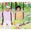 地井武男 / 生稲晃子 / Oh!散歩日和 / 昔だったら 【CD Maxi】