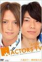 キラキラACTORS TV Vol.5 三浦涼介・兼崎健太郎 【DVD】