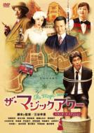 ザ・マジックアワー 【DVD】