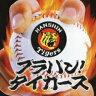 ブラバン!タイガース 【CD】
