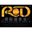 【送料無料】 RD 潜脳調査室 コレクターズBOX2 【DVD】
