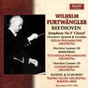 【送料無料】 Beethoven ベートーヴェン / 交響曲第9番『合唱』(1942)、『レオノーレ』序曲第3番、『エグモント』序曲、他 フルトヴェングラー&ベルリン・フィル、コンセルトヘボウ管、他(2CD) 輸入盤 【CD】