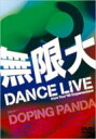 DOPING PANDA ドーピングパンダ / 無限大 DANCE LIVE from Tour'08 Dopamaniacs 【DVD】