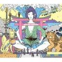 艺人名: A行 - 【送料無料】 ASIAN KUNG-FU GENERATION (アジカン) / サーフ ブンガク カマクラ 【CD】