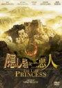隠し砦の三悪人 THE LAST PRINCESS 【DVD】