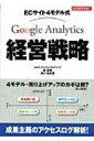 【送料無料】 GOOGLE ANALYTICS経営戦略 ECサイト4モデル式 ビジネスアスキー / 権成俊 【単行本】