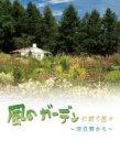 風のガーデンに咲く花々〜富良野から〜 【BLU-RAY DISC】