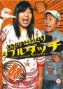 とんだりはねたり ダブルダッチ 〜漫才したりコントしたりラジバンダリ〜 【DVD】