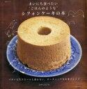 【送料無料】 まいにち食べたい ごはんのような シフォンケーキの本 バターも生クリームも使わない、オーガニックなお菓子 生活シリーズ / なかしましほ 【ムック】