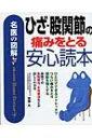 名医の図解 ひざ・股関節の痛みをとる安心読本 / 宗田大 【本】