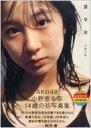 【送料無料】 恵令奈‐14歳の夏 小野恵令奈写真集 / 小野恵令奈 (AKB48) オノエレナ 【本】