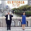 神農幸 / はじまりは中之島 【CD Maxi】