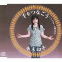 水木翔子 / 手をつなごう / マイウェイが歌えたら 【CD Maxi】