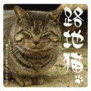 路地猫 オリジナルサウンドトラック 【CD】