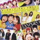 【送料無料】 タンポポ / プッチモニ / タンポポ / プ