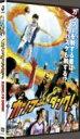 カンフー・ダンク! 【DVD】