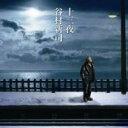 谷村新司 タニムラシンジ / 十三夜 / マカリイ 【CD Maxi】