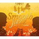 精選輯 - 【送料無料】 Smooth Jazz: Sweet And Natural 【CD】