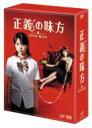 【送料無料】 正義の味方 DVD-BOX 【DVD】