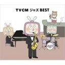 精選輯 - 【送料無料】 TVCM ジャズ BEST 【CD】