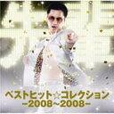[初回限定盤 ] 鼠先輩 / ベストヒット☆コレクション: 2008-2008 【CD】
